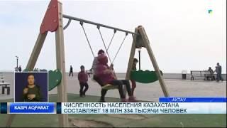 Численность населения Казахстана составляет 18 млн 334 тысячи человек
