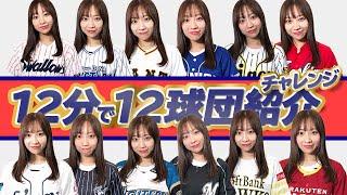 「ドラ女ゆづきのスクイズTV」2021.07.16
