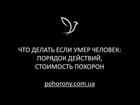 Что делать если человек умер в Киеве: порядок действий,  стоимость похорон, нюансы
