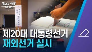 한국선거방송 뉴스(8월 27일 방송) 영상 캡쳐화면