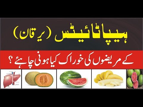 HEPATITIS (Yarkan) k liye ghaza. . Hepatitis ka gharelu ilaj in Urdu.