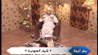 سلم النجاة    الشيخ يوسف بكري    شرف العبودية