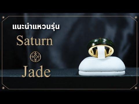 Download แนะนำแหวนรุ่น Saturn หิน Jade [ORO Unboxing #12] HD Mp4 3GP Video and MP3