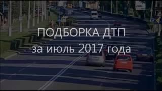 Подборка дтп за июль 2017