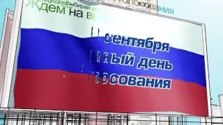 Информационный ролик о выборах 18 сентября 2016 года.