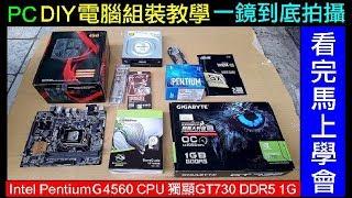 一鏡到底拍攝.PC DIY電腦組裝教學(看完馬上學會)【自己組電腦就是這麼簡單Easy】電腦開箱Intel Pentium G4560 CPU 獨顯GT730 Computer DIY白同學DIY教室