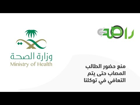 وقاية: منع حضور الطالب للمدرسة في حال الإصابة حتى يتم التعافي وفق تطبيق توكلنا