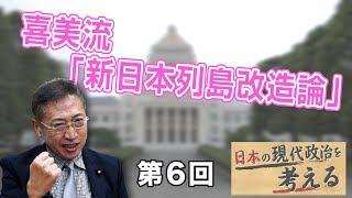 第6回 喜美流「新日本列島改造論」