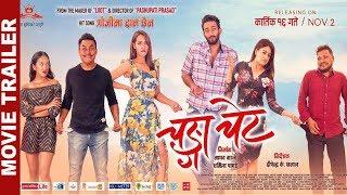 Changa Chet - Nepali Movie Official Trailer || Ayushman, Priyanka, Paramita, Rabindra, Sandip
