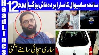 Inside Story of Sahiwal Killing   Headlines 12 AM   23 January 2019   Dunya News