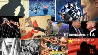 Разведданные ТВ. Новости 06.07.2018 гг