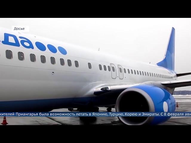 Иркутск возобновляет международные рейсы