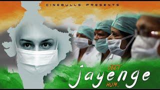 Jeet Jayenge Hum || Mangal Kumar & Vijay   - YouTube