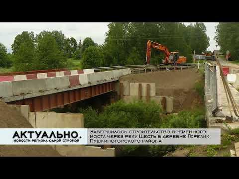 Актуально Псков / 17.06.2020