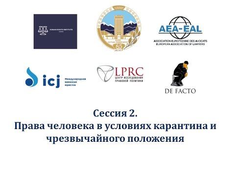 """Международная онлайн конференция """"Закон и права человека в условиях пандемии"""" 16.05.2020. Сессия 2"""