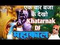 MAHAKAL Khatarnak Dj Desh Bhakti Dj Dailoge Jaikara || Vibration Song 2019 Hard Competition Mix video download