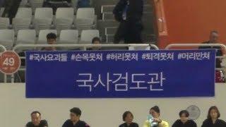 2019 한국사회인검도대회 장년부 개인전 16강 국사검도관 김영훈 VS 이룸검도관 박진환