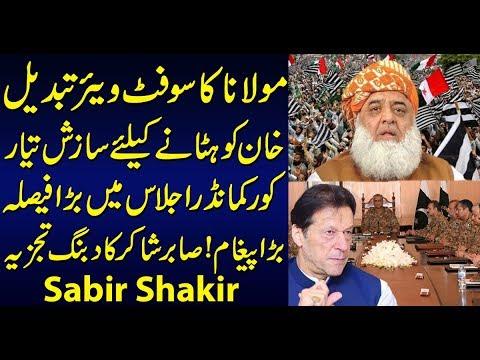 Mulana Fazal Ur Rehman Software Update ! Conspiracy ready to remove Imran Khan