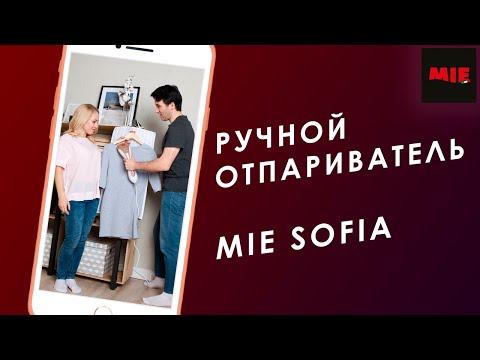 Отпариватель MIE Sofia (золотистый)