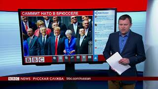 Саммит НАТО: Трамп назвал Германию заложницей России