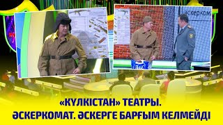 «Күлкістан» театры. Әскеркомат. Әскерге барғым келмейді
