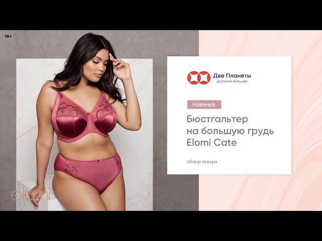 Видео Бюстгальтер ELOMI CATE 4030, Малина