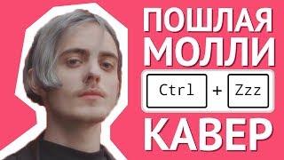 ПОШЛАЯ МОЛЛИ   CTRL+Zzz (cover, минус, инструментал)