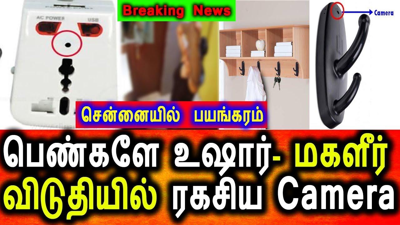 பெண்களே உஷார் மகளீர் விடுதியில் ரகசிய  CAMERA|Secret camera In Chennai Ladies Hostel
