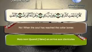 Quran translated (english francais)sorat 75 القرأن الكريم كاملا مترجم بثلاثة لغات سورة القيامة
