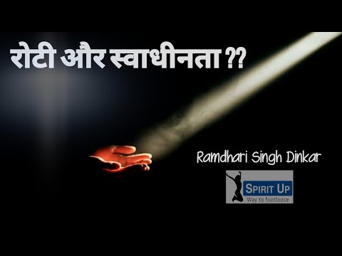 swatantrya garv unka sung by Madhuri Mishra written by Ramdhari Singh Dinkar