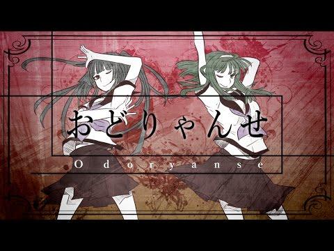 【オリジナル】 おどりゃんせ - Odoryanse / YurryCanon feat.MIKU&GUMI