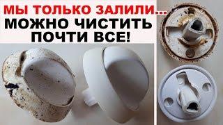 Как отмыть ручки газовой плиты от жира