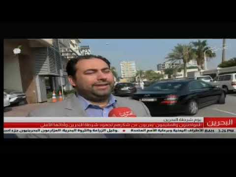 المواطنون والمقيمون يعربون عن شكرهم لجهود شرطة البحرين وأدائها الأمني 2018/12/14