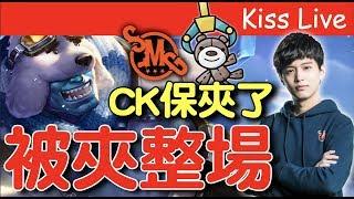 傳說對決 這次SMG在對面!CK夸克把我夾成智障啦啦啦【初吻Kiss】