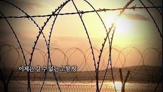 다큐멘터리_낯선 정착