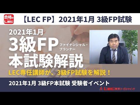 2021年1月試験向け3級FP解説講義