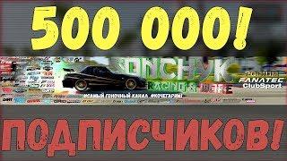 500 000 ПОДПИСЧИКОВ НА САМОМ ГОНОЧНОМ КАНАЛЕ!!! СТРИМ-МАРАФОН!