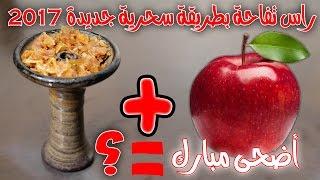 طريقة جديدة سحرية لصنع راس معسل من تفاحة