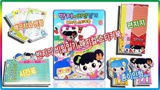 반지의 비밀일기 매지컬 스티커북 장난감 놀이💖[토이천국](Banzi's Secret Diary Sticker Book Play Toy)