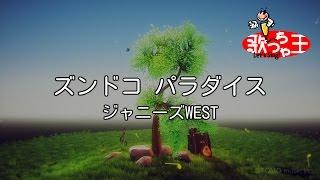 【カラオケ】ズンドコ パラダイスジャニーズWEST