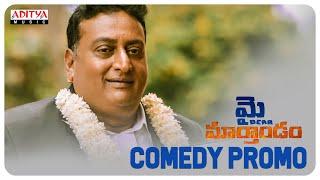 My Dear Maarthadam Comedy Promo | My Dear Maarthandam Movie | Prudhvi Raj | Harish K.V