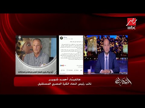 أحمد شوبير: الاتصال بهاني أبو ريدة دائما صعب