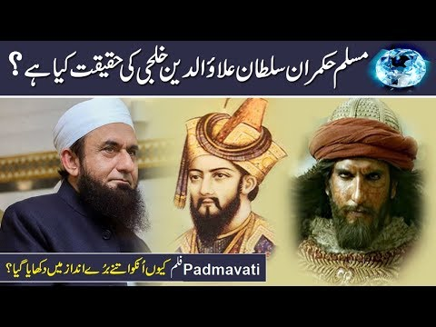 Download Real Story of Alauddin Khilji | Maulana Tariq Jameel Latest Bayan 11 February 2018 HD Mp4 3GP Video and MP3