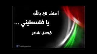 تحميل و مشاهدة فضل شاكر - أحلفلك بالله   Fadel Shaker - A7leflak Bellah MP3