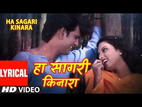 Download Ha Sagari Kinara By Suresh Wadkar Marathi Romantic Song
