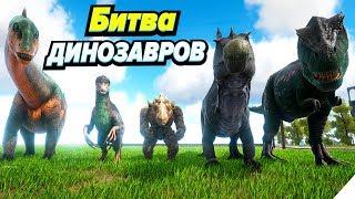 Тиранозавр ГЛАДИАТОР против ДРУГИХ ДИНОЗАВРОВ - Битва динозавров