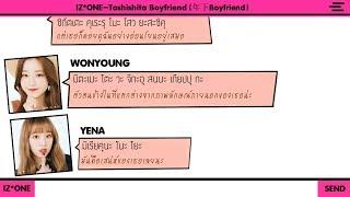 [THAISUB] IZ*ONE (아이즈원) - Toshishita Boyfriend (年下 Boyfriend) / 가사 자막 버전 Lyrics #IZซับไทย