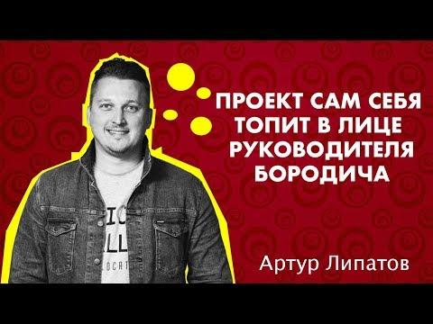 , title : 'Проект сам себя топит в лице его руководителя Бородича | Артур Липатов'