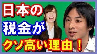 ひろゆき衝撃の正論をたたきつける!日本の税金が高い理由!「答えは国民が○○だからですよ!!」聞けば納得!!
