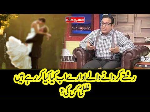 Rishta Karwanay Walay Idaray – Hasb e Haal – Dunya News